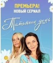 """Татьянин день. фильм """"Татьянин день""""."""