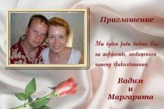 Приглашение. Приглашение на свадьбу с фотографией молодых.
