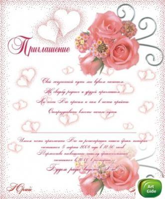 Приглашение. Приглашение на свадьбу.