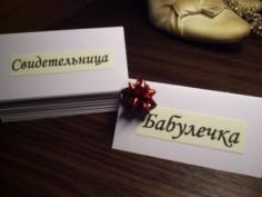 Подготовка к свадьбе. Конверты для родных и друзей.