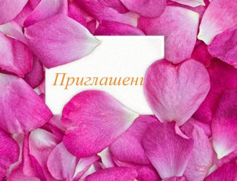Приглашение. приглашение на свадьбу длю любителей цветов.